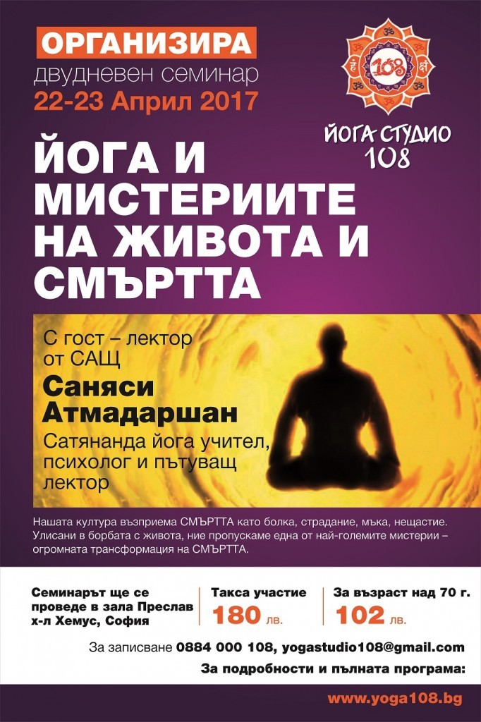 yoga_seminar_2017-small2-682x1024