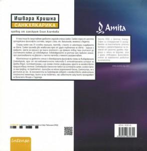 sankhyakarika_book_1